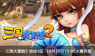 【三国大冒险2】新服开启!点击进入!