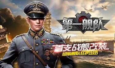 【第一舰队】新服开启!点击进入!